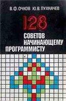 Техническая литература по языку программирования Бейсик - Страница 2 0_e6ff7_124acc35_orig