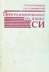 Техническая литература по языку программирования Си 0_e6b16_21884a37_orig
