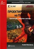 Техническая литература: языки описания аппаратуры AHDL, VHDL и Verilog  0_e6e38_77f91778_orig