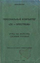 Техническая литература по языку программирования Бейсик 0_e6599_4aea7b8c_orig