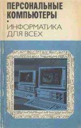 Техническая литература по языку программирования Бейсик 0_e68be_d57f0442_orig