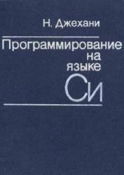 Техническая литература по языку программирования Си 0_e6b12_f6acfede_orig
