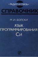 Техническая литература по языку программирования Си 0_e6b18_674308c0_orig