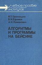 Техническая литература по языку программирования Бейсик 0_e6857_d5240366_orig
