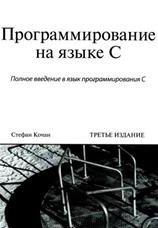 Техническая литература по языку программирования Си 0_e6b1c_a1708749_orig