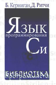 Техническая литература по языку программирования Си 0_e6b15_74a6916c_orig