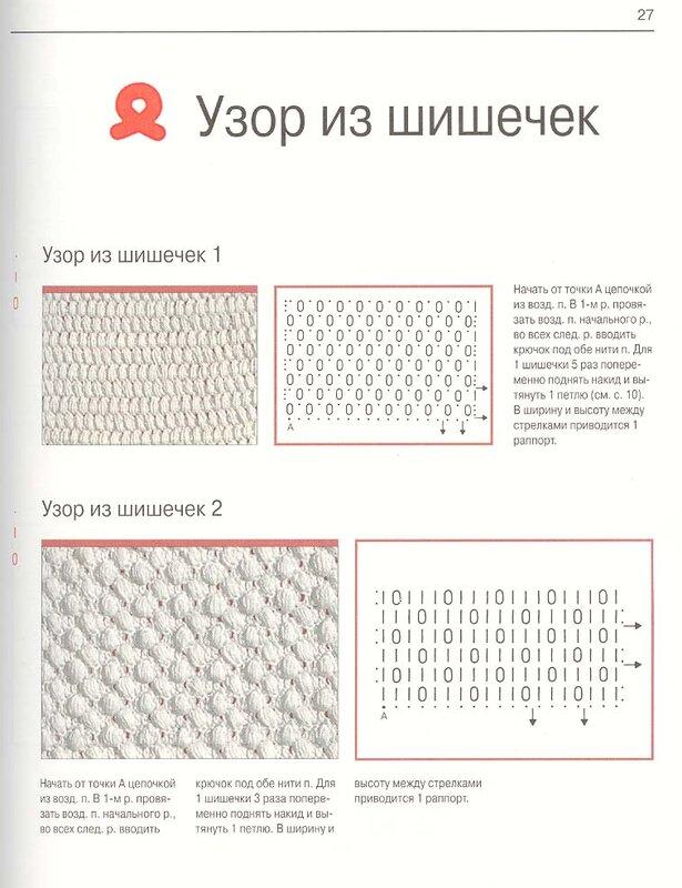 Вязание крючком. 0_50fab_a1cf113_XL