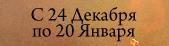 Кельтский гороскоп животных 0_6416d_498799c5_M