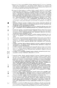 Гирич - Варианты терминологии крючкового вязания 0_72ad7_dcc62506_M