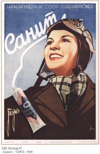 Variedad de productos en la URSS 0_44409_85a8b77d_L