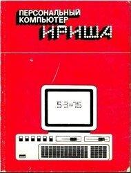 Книги с описанием отечественных ЭВМ и ПЭВМ. 0_c7879_b53a7720_M