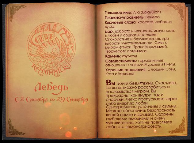 Кельтский гороскоп животных 0_64175_f04b8c34_XL