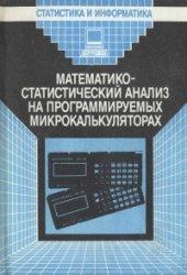 Техническая литература по МИКРОКАЛЬКУЛЯТОРАМ - Страница 2 0_e5ac9_b067795f_orig
