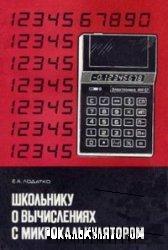 Микро - Техническая литература по микрокалькуляторам - Страница 2 0_e5a7f_6695fce5_orig