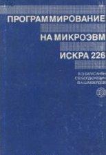 Техническая литература по языку программирования Бейсик 0_e6b17_72affd9_orig