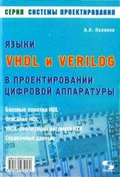 Техническая литература: языки описания аппаратуры AHDL, VHDL и Verilog  0_e6d04_72518a1c_orig