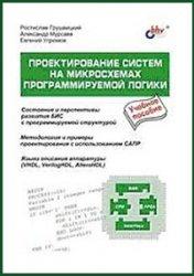 Техническая литература: языки описания аппаратуры AHDL, VHDL и Verilog  0_e6e30_af517e21_orig
