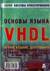 Техническая литература: языки описания аппаратуры AHDL, VHDL и Verilog  0_e6c13_beadc643_orig
