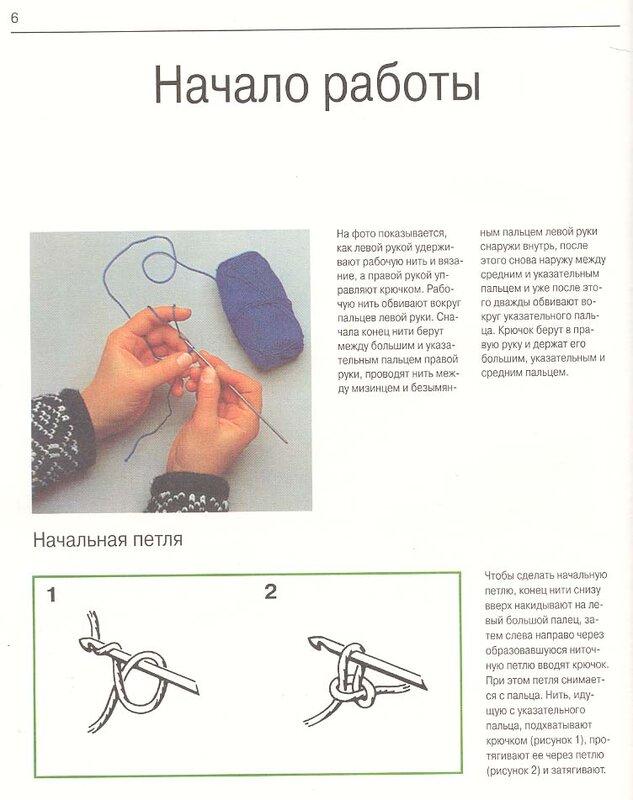 Вязание крючком. 0_50f98_fa4ca68b_XL