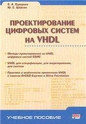 Техническая литература: языки описания аппаратуры AHDL, VHDL и Verilog  0_e6cfb_bb7a4160_orig