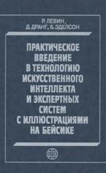 Техническая литература по языку программирования Бейсик - Страница 2 0_e6b46_b3ed77d2_orig