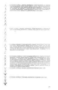 Гирич - Варианты терминологии крючкового вязания 0_72ade_3e06a1d5_M