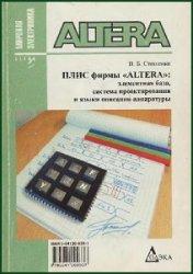 Техническая литература: языки описания аппаратуры AHDL, VHDL и Verilog  0_e6cc6_a84f8069_orig