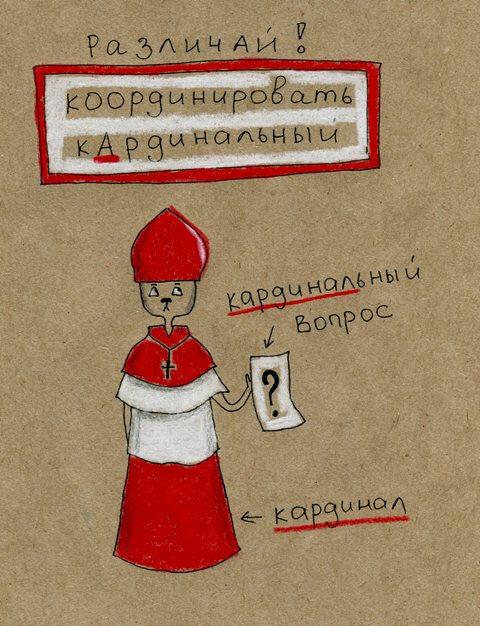 Забавные правила русского языка.  0_7a1d0_7b428ec0_XXL