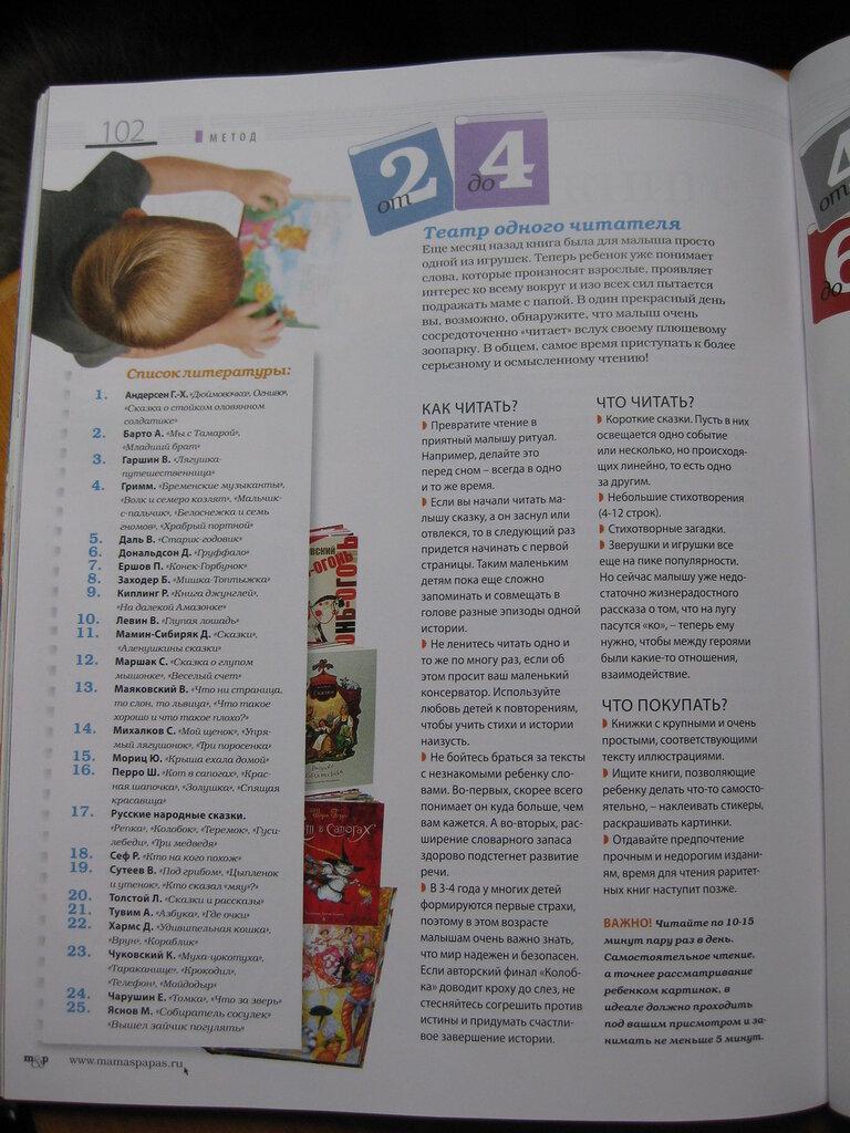 Мой список книг для трёхлетки 0_6f9c7_d65061c6_XXL