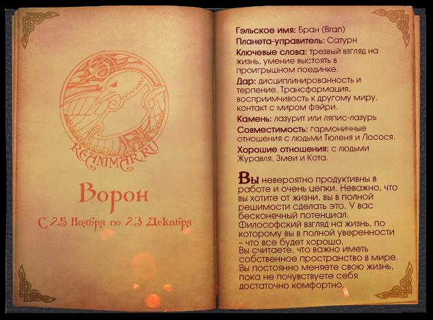 Кельтский гороскоп животных 0_6416f_30617fa4_XL