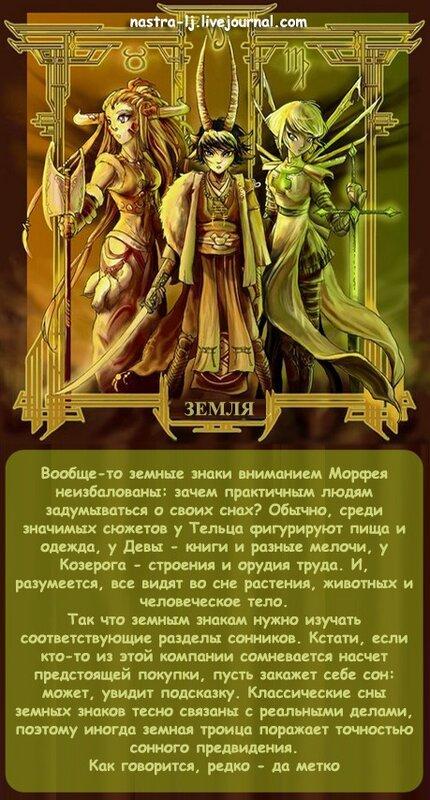 Что видят во сне знаки зодиака 0_55030_898fa839_XL
