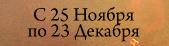 Кельтский гороскоп животных 0_6416c_c432c298_M