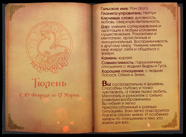Кельтский гороскоп животных 0_6416e_ff4cb56f_XL