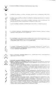 Гирич - Варианты терминологии крючкового вязания 0_72ae0_79aa9886_M