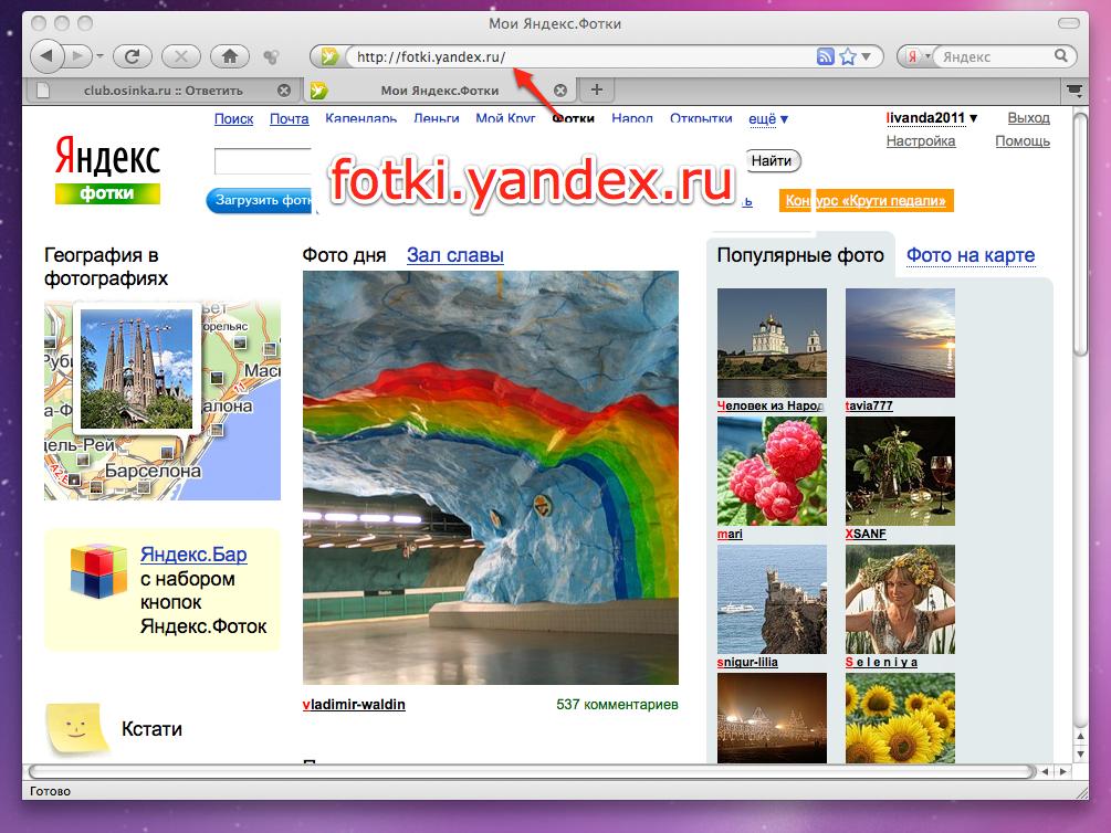 Как вставить фотографии на ФОРУМ через Яндекс-фотки? 0_42055_2ffcc4ae_orig