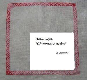 """Авантюра """"Сближение сердец"""" 0_65a17_9dac7220_M"""