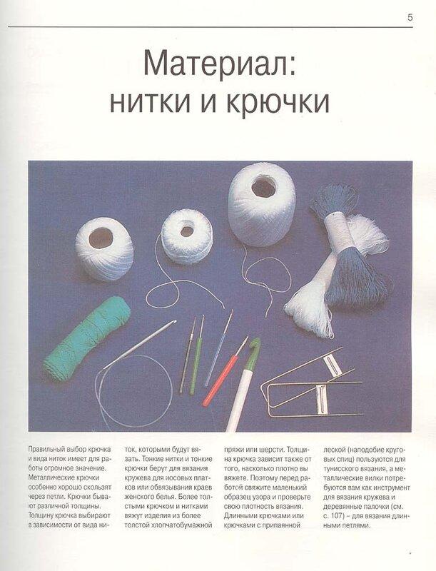 Вязание крючком. 0_50f97_60247d47_XL