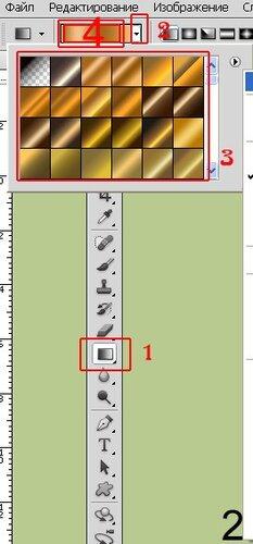 Градиент в программе Фотошоп 0_58008_db914e4e_L