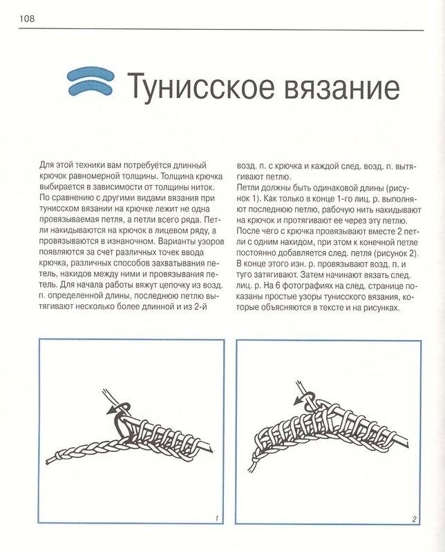 Вязание крючком. 0_50ff0_6c638af1_XL