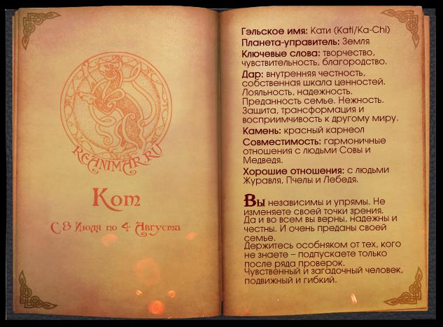 Кельтский гороскоп животных 0_64174_e55ab7bd_XL