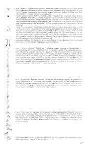Гирич - Варианты терминологии крючкового вязания 0_72ad9_b3b52108_M