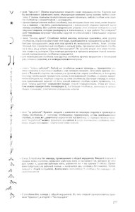 Варианты терминологии крючкового вязания 0_72ad9_b3b52108_M