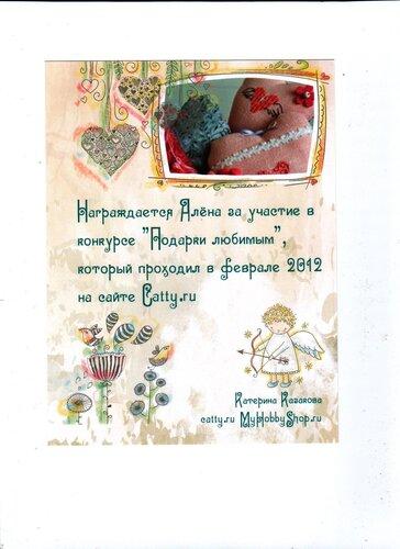 "Конкурс ""Подарки любимым"". - Страница 4 0_8bb3e_6e1ead58_L"