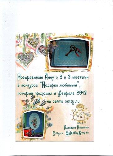 """Конкурс """"Подарки любимым"""". - Страница 4 0_8bb44_33fbe202_-3-L"""