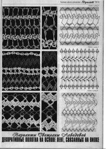 Вязание на вилке. С чего начинать, приспособления и узоры. 0_4dcb0_e8e5ce53_M