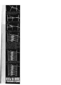Вязание на вилке. С чего начинать, приспособления и узоры. 0_5b077_8f3f741c_M