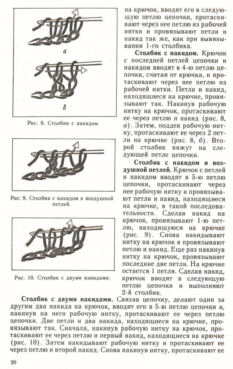 Гирич - Варианты терминологии крючкового вязания 0_814c8_d66b46f0_XXXL