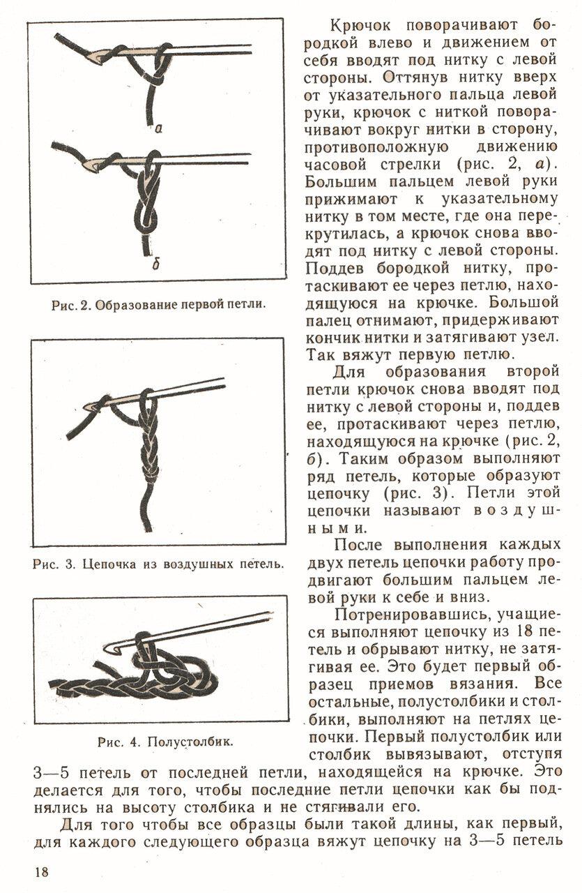 Гирич - Варианты терминологии крючкового вязания 0_814c6_8b536482_XXXL
