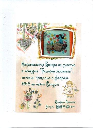 "Конкурс ""Подарки любимым"". - Страница 4 0_8bb41_93d8b6d8_-2-L"