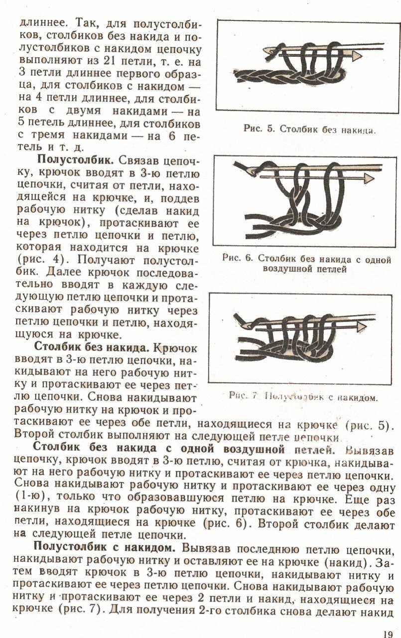 Гирич - Варианты терминологии крючкового вязания 0_814c7_771c6f9d_XXXL